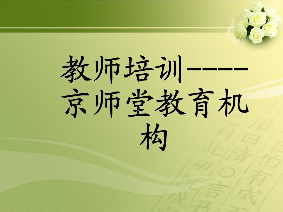 教师培训京师堂教育机构电子教案.ppt