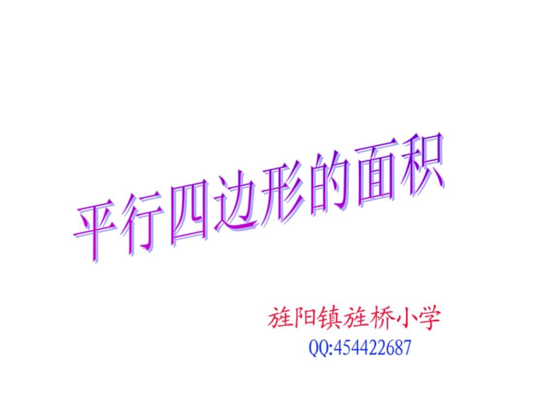 旌桥小学平行四边形面积 上课讲义.ppt