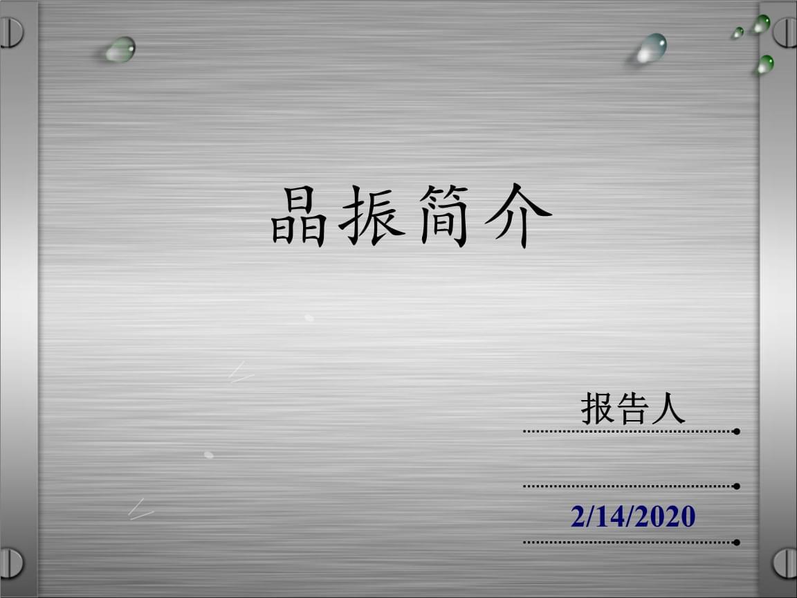 晶振简介教材课程.ppt