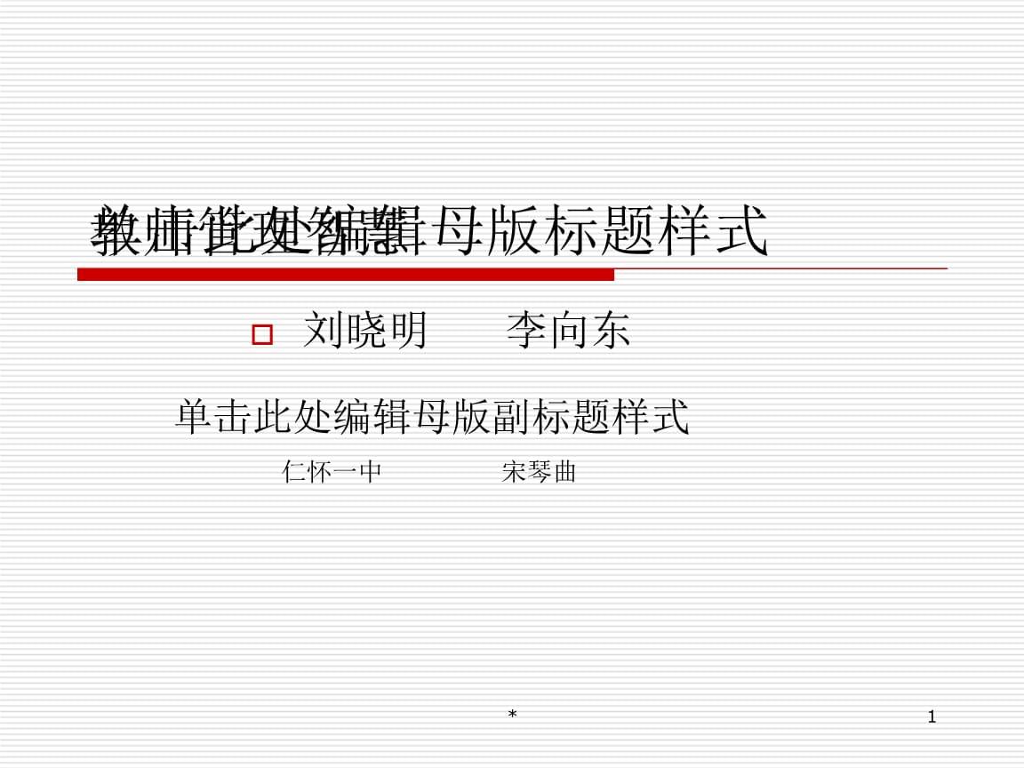 教师管理智慧知识课件.ppt