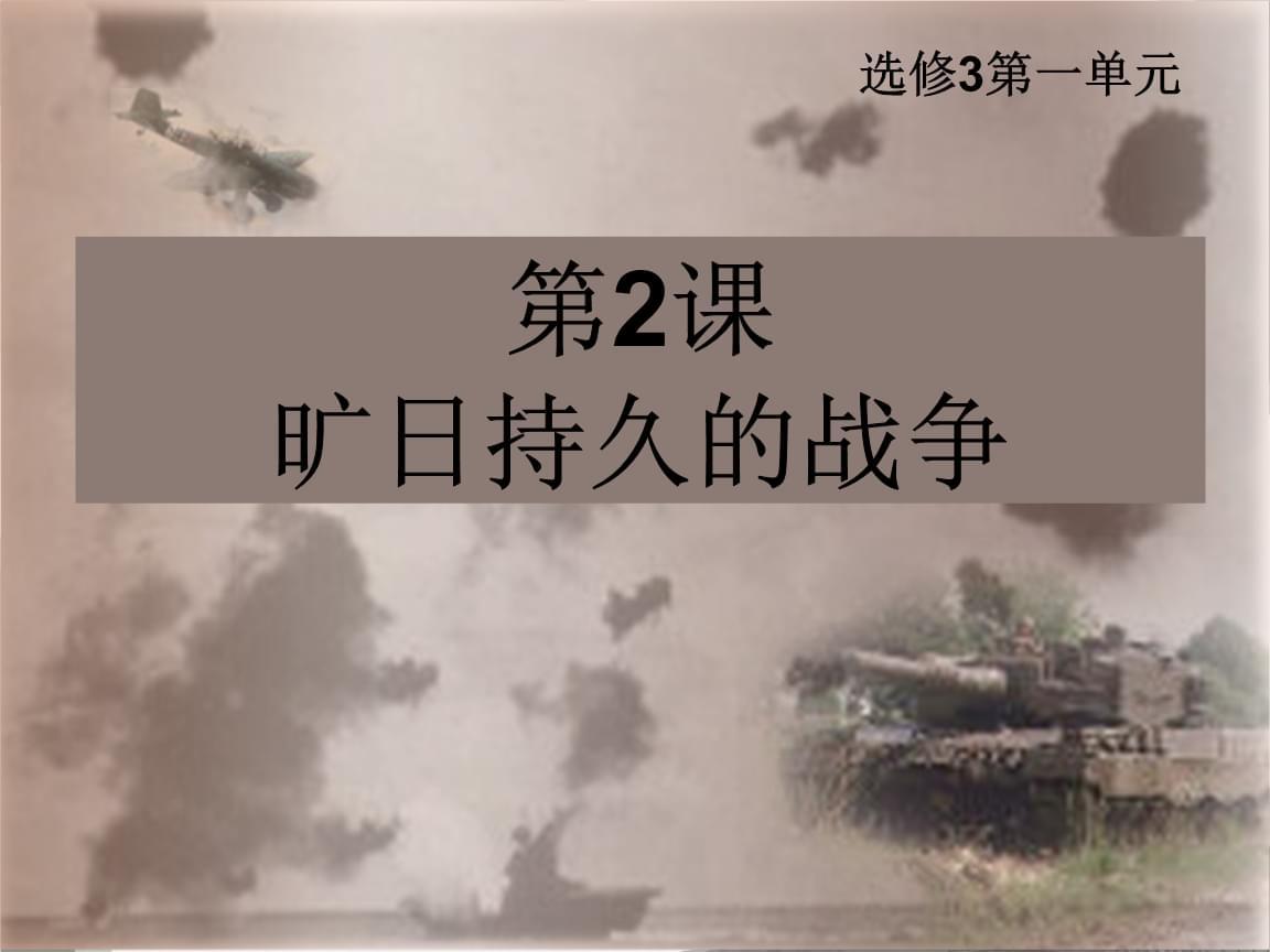 旷日持久的战争2010讲解材料.ppt