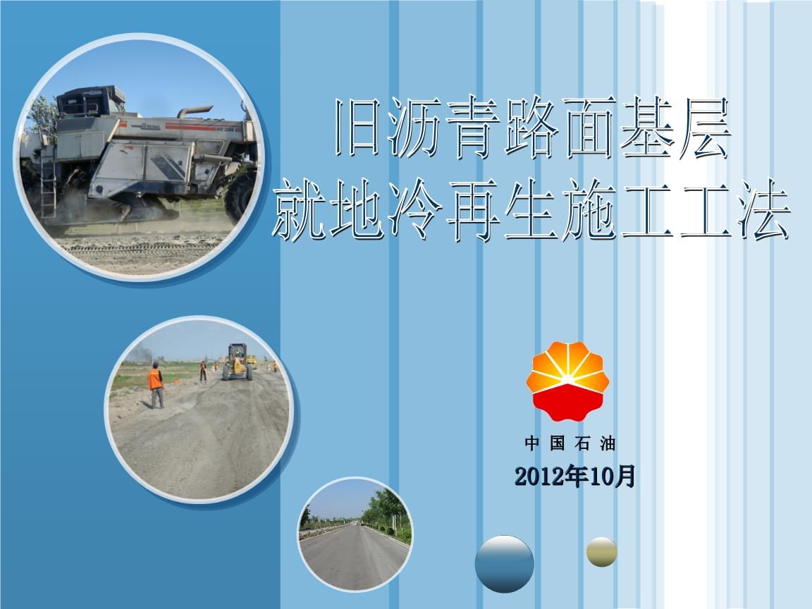 旧沥青路面基层就地冷再生施工工法教材课程.ppt