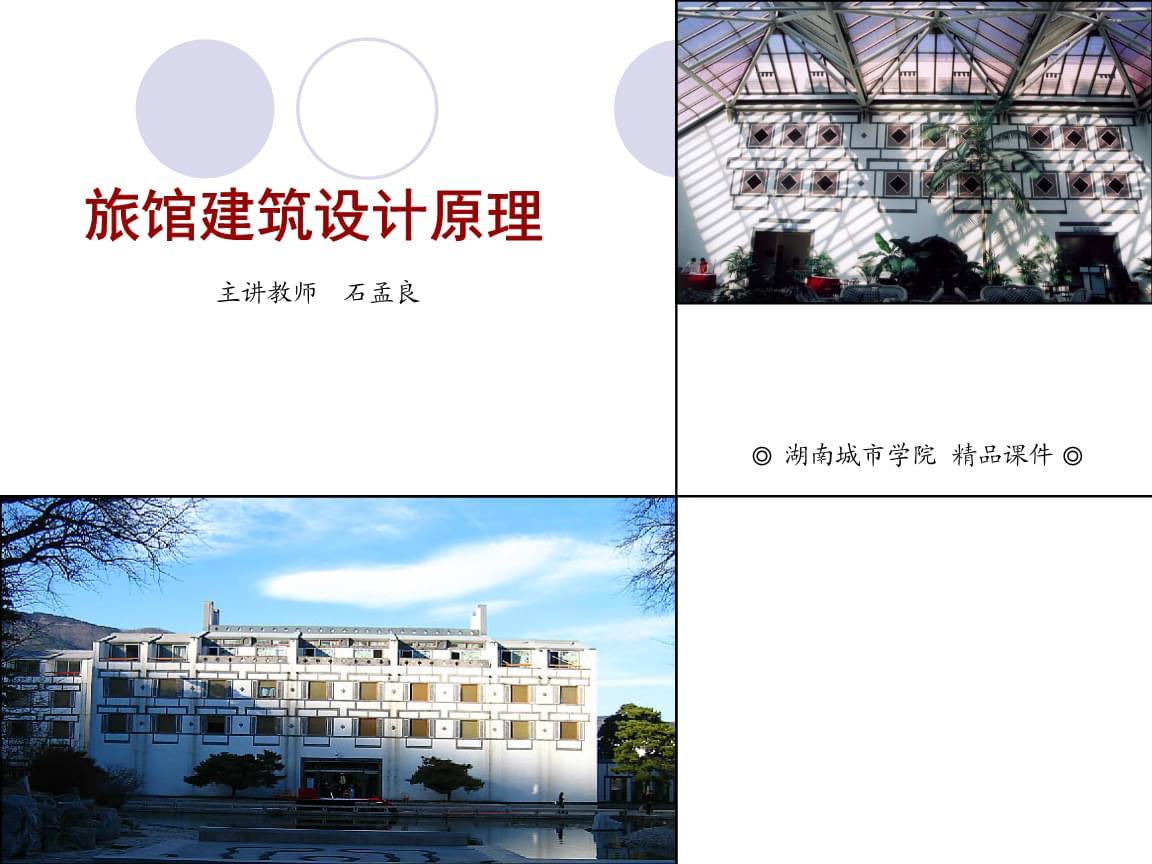 旅馆建筑设计原理演示教学.ppt