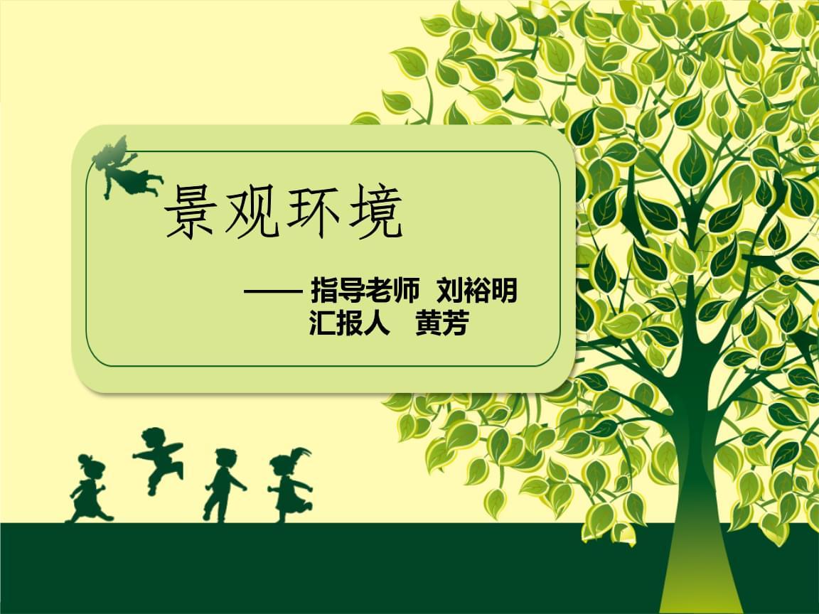 景观环境课件复习课程.ppt