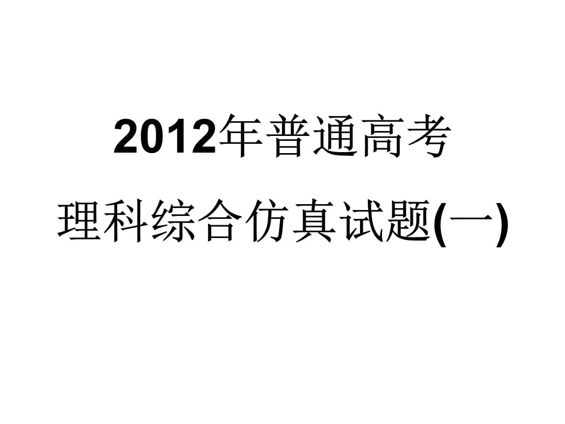 理科综合仿真试题(一) 教学文稿.ppt