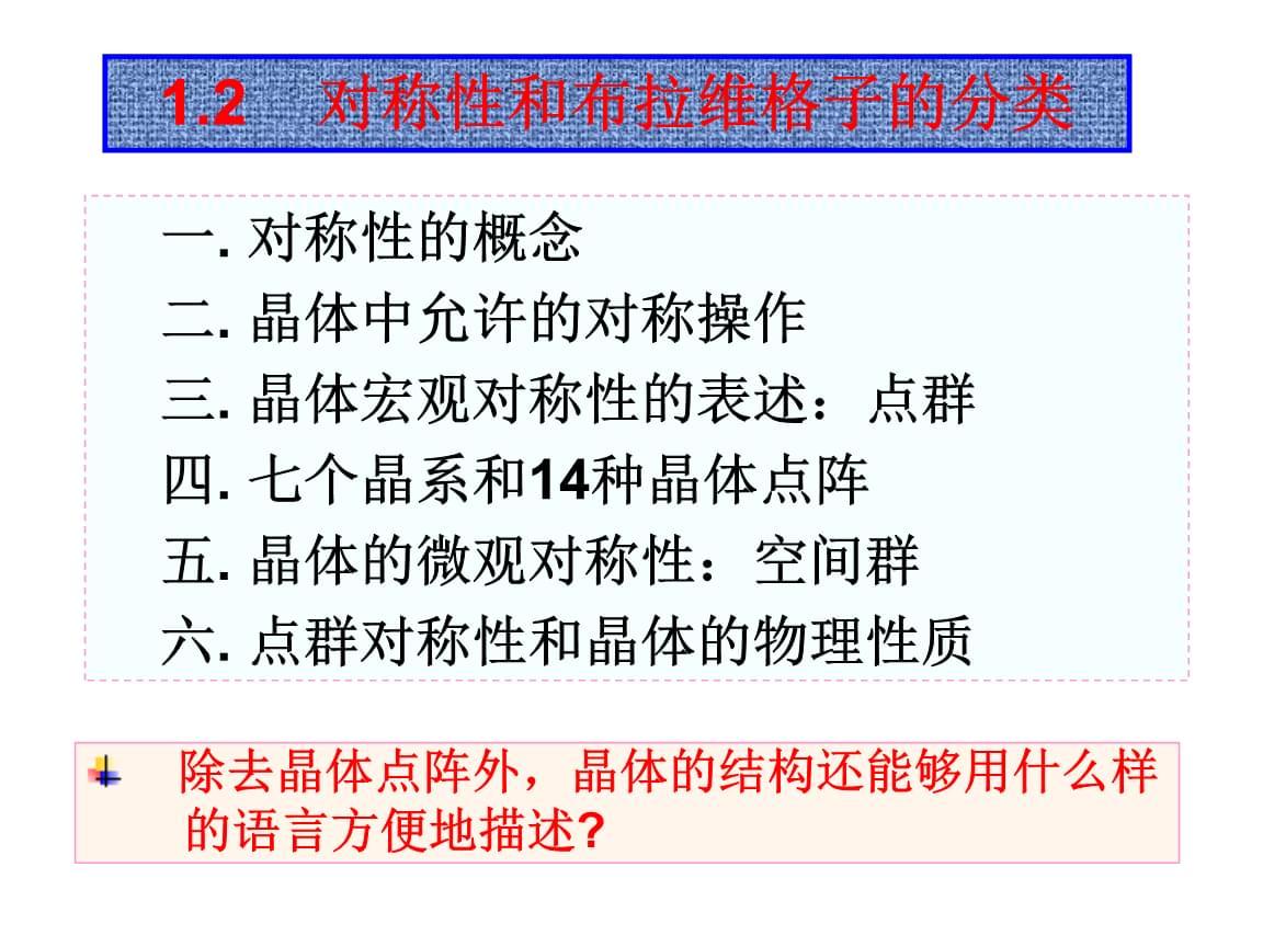 晶体结构2教案资料.ppt