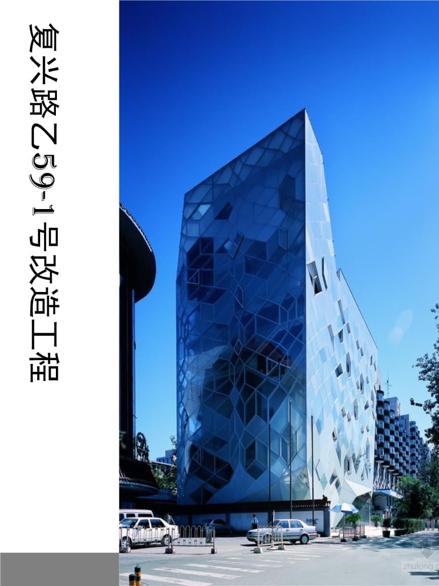 旧建筑改造复兴路乙59-1号改造工程教案资料.ppt