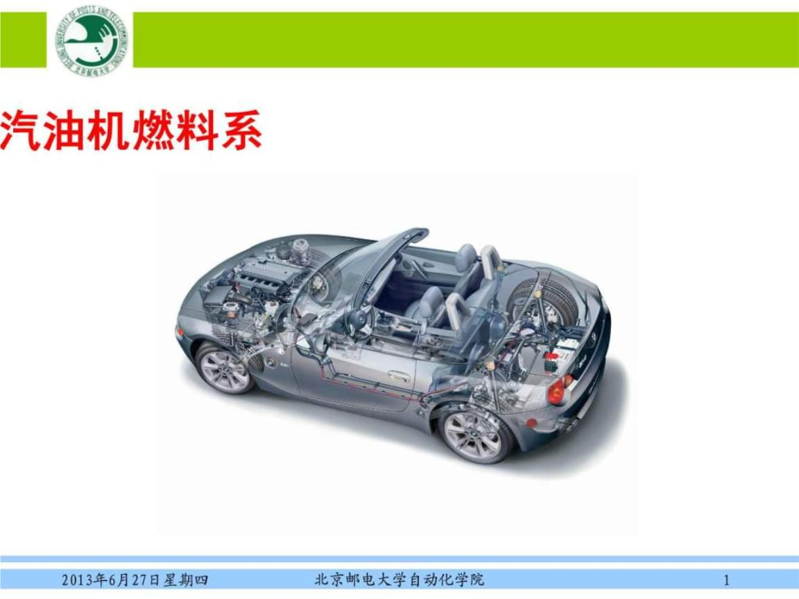 汽车概论第6章 发动机之燃油供给系.ppt