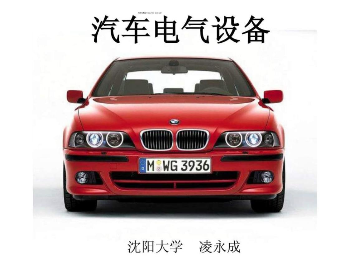 汽车电气设备第3章交流发电机凌永成电子课.ppt