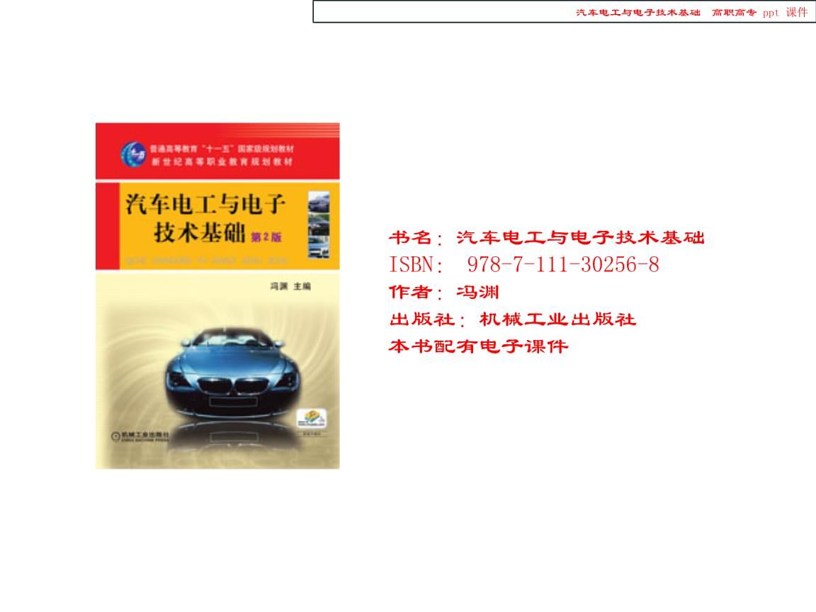汽车电工和电子技术基础.ppt