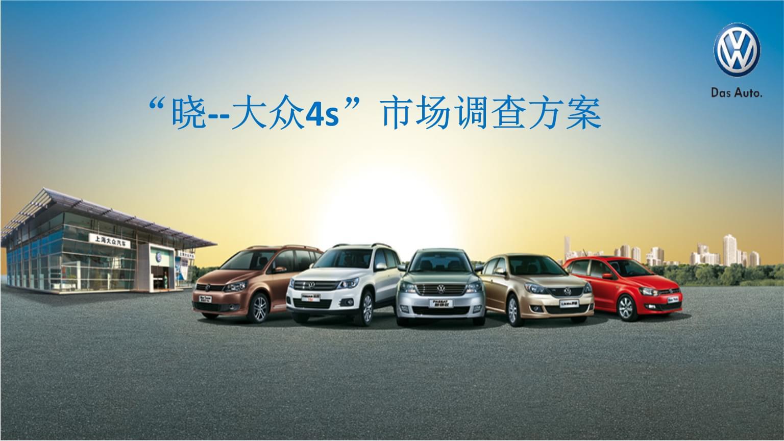汽车营销市场调查的方案.pptx