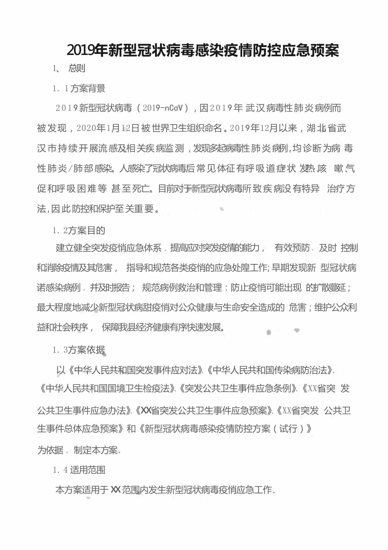 企业新型冠状病毒防控应急预案.pptx