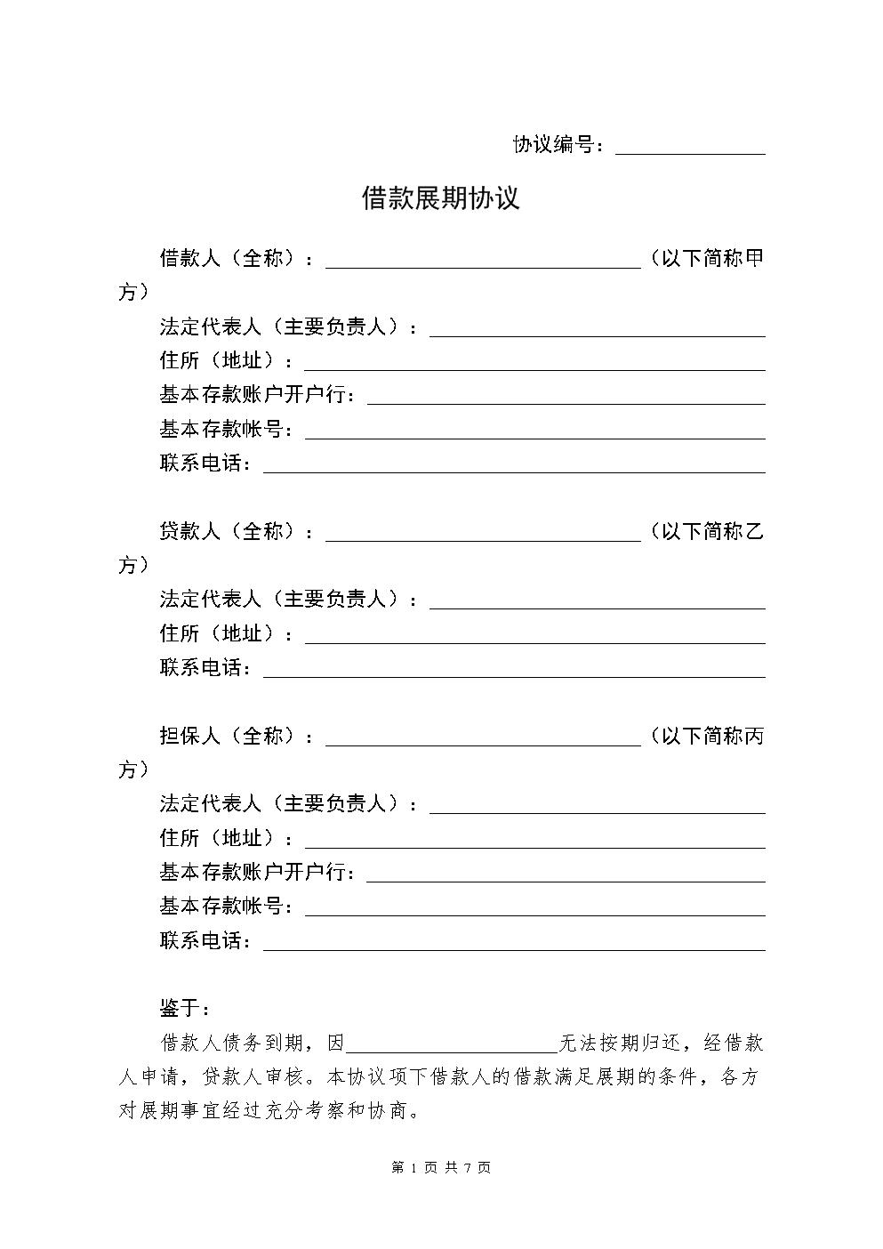 【1-40】借款展期协议.doc