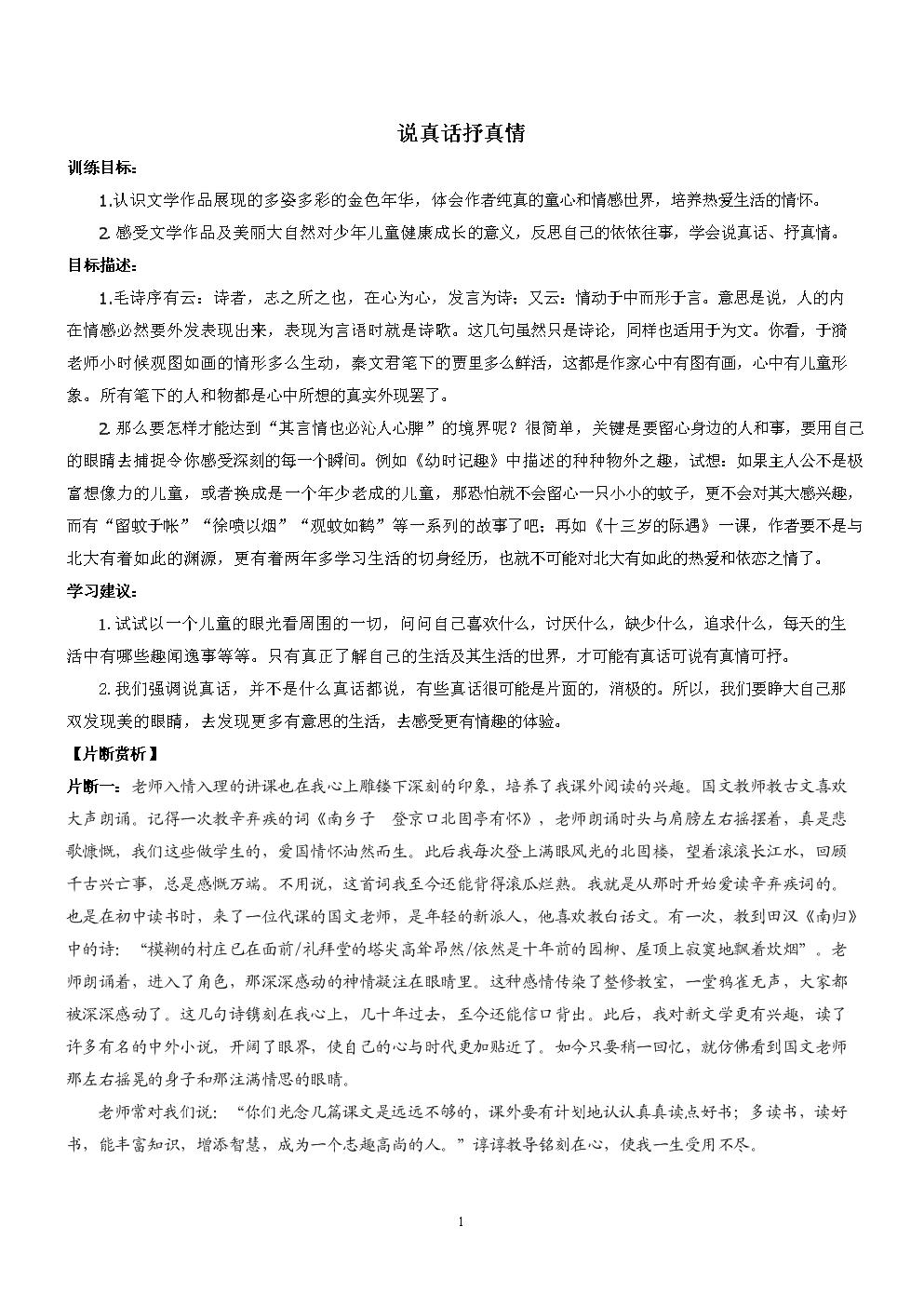 关于夏令营的英语作文