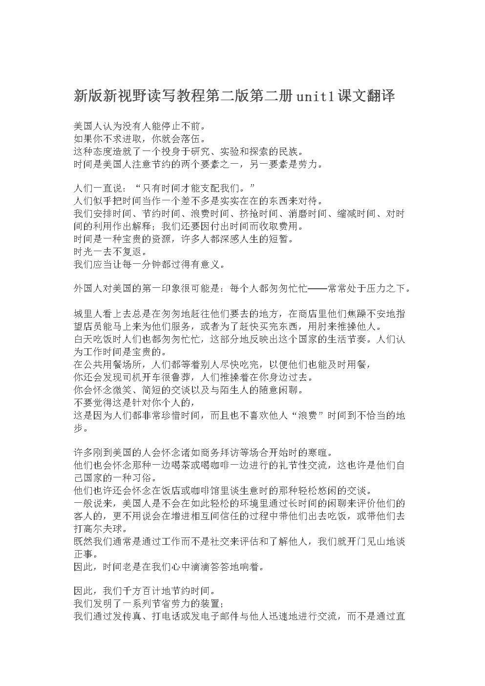 新视野大学英语2读写教程课文翻译.doc