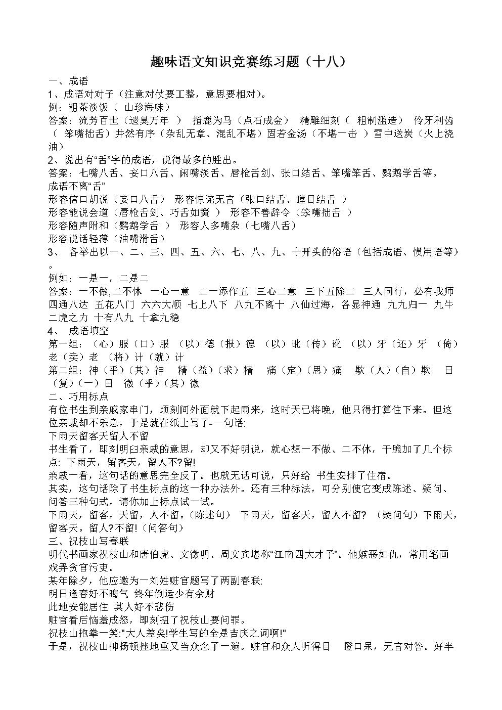 趣味语文练习题详细完整版.doc