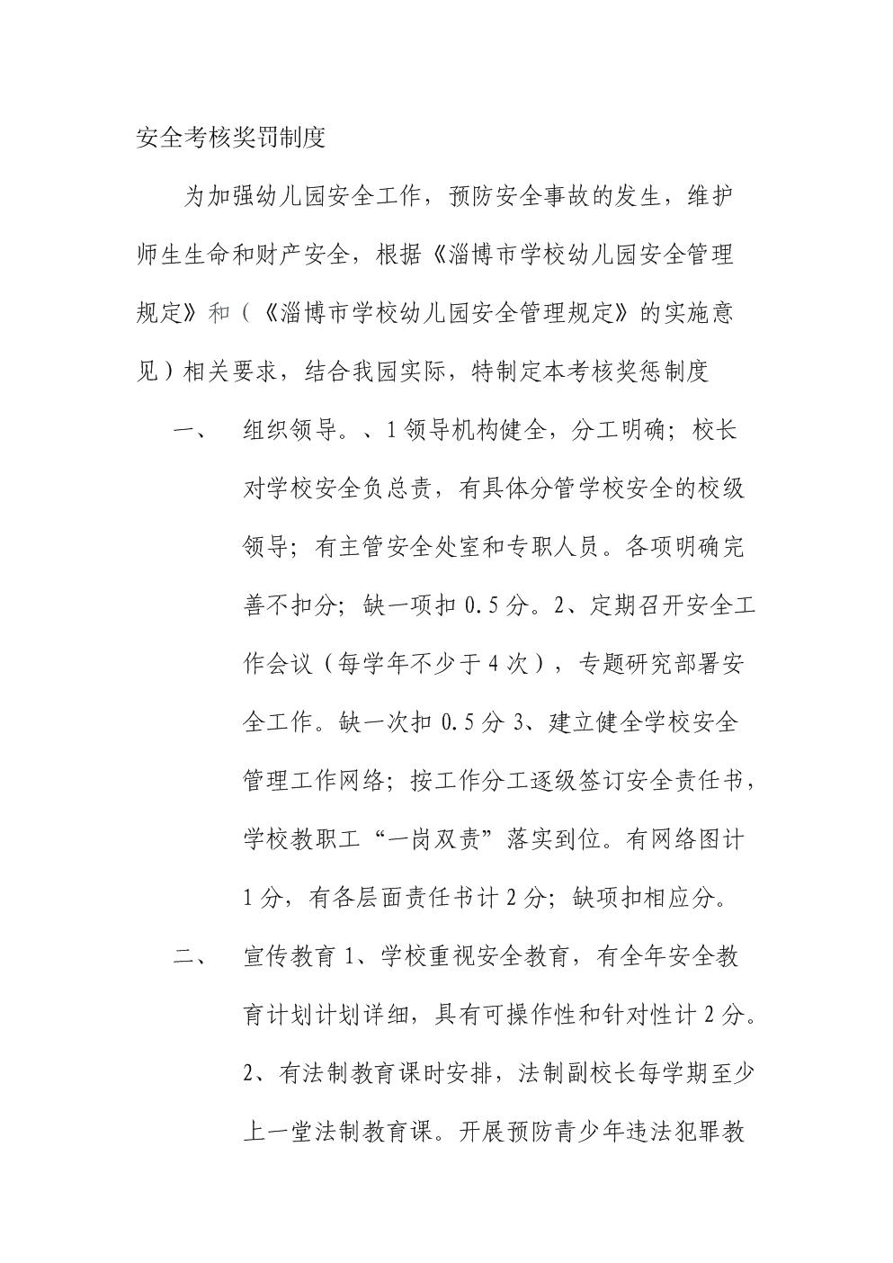 幼儿园安全考核制度.doc