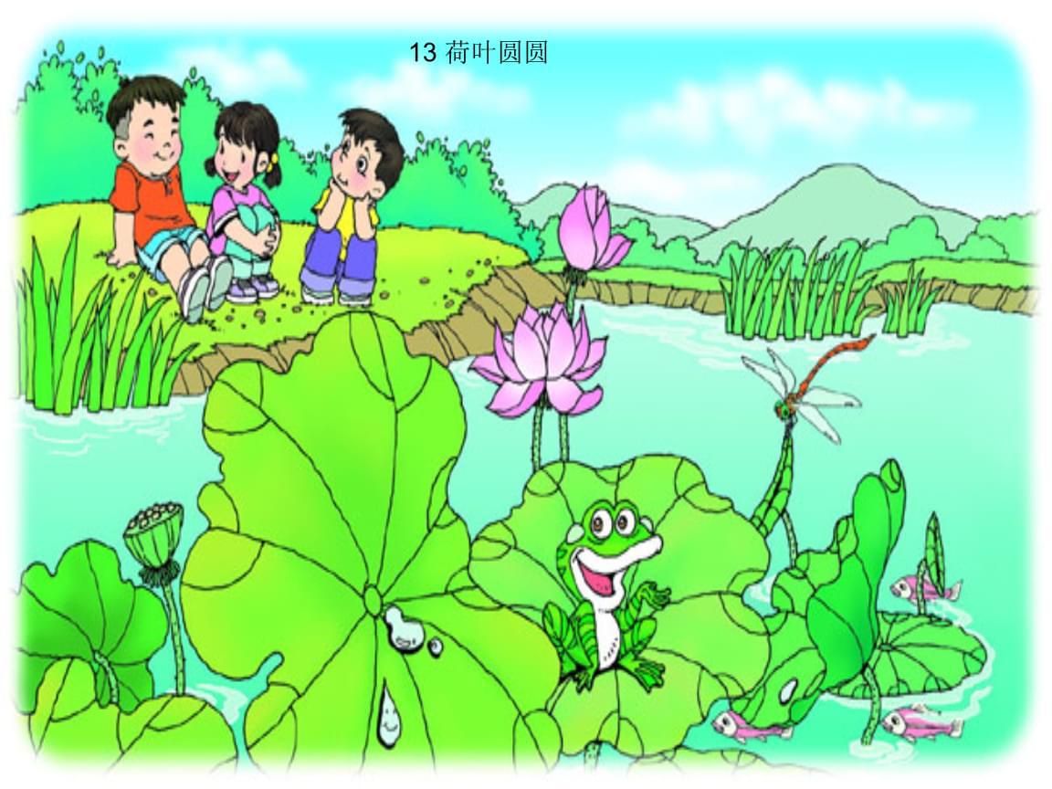 最新人教部编版小学一年级下册语文(课堂教学课件)13 荷叶圆圆.ppt