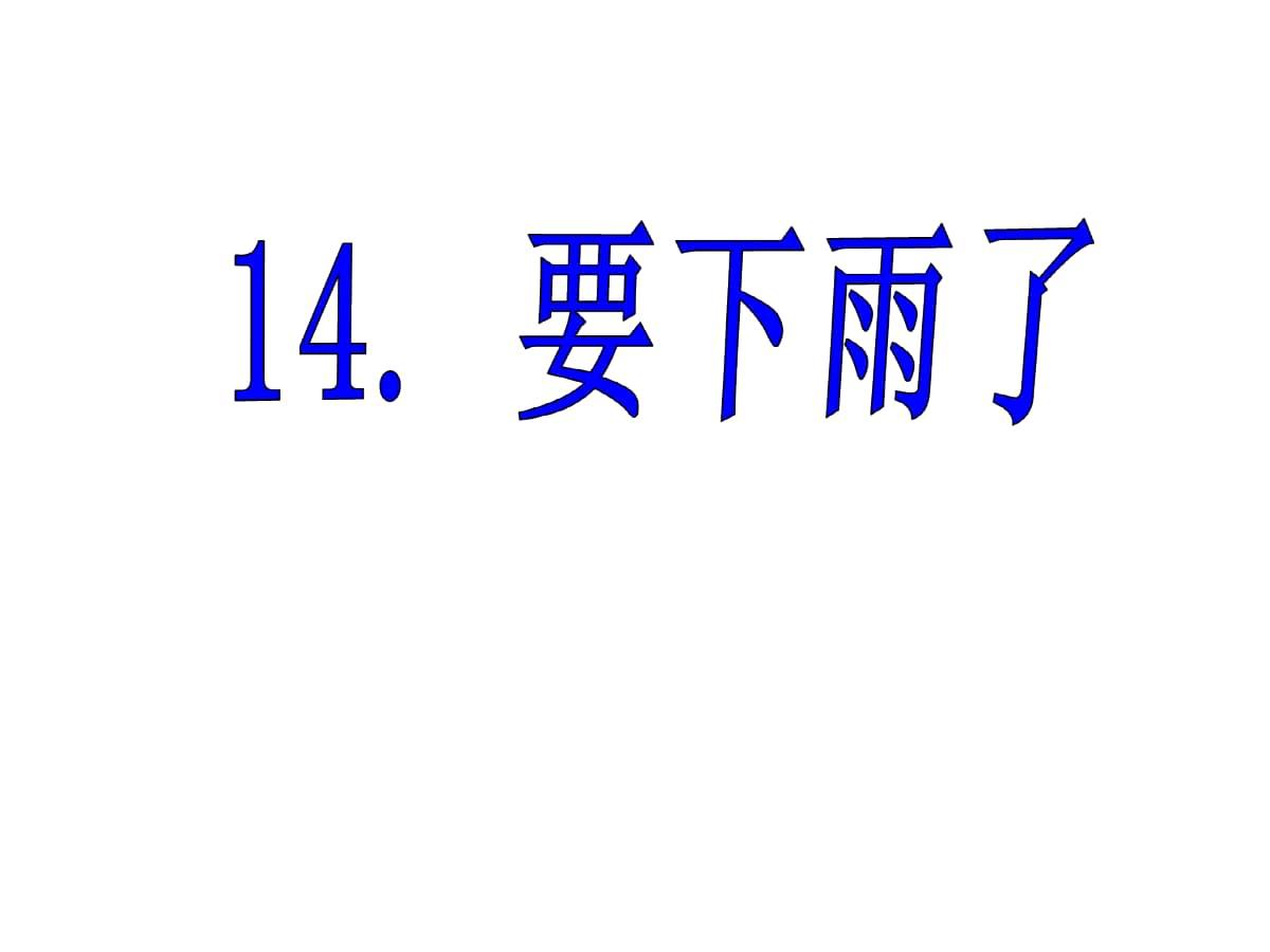 最新人教部编版小学一年级下册语文(课堂教学课件)14 要下雨了.ppt