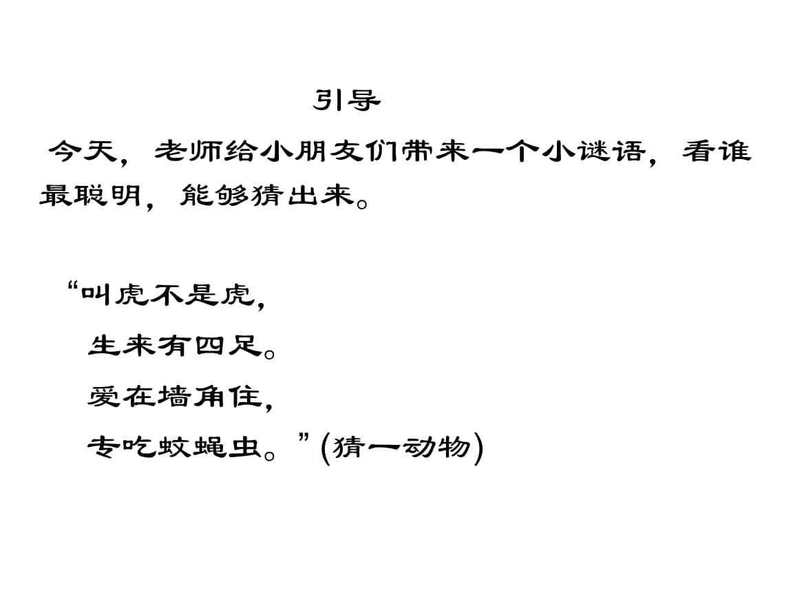 最新人教部编版小学一年级下册语文(课堂教学课件)21 小壁虎借尾巴.ppt