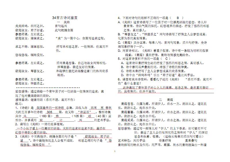 首古诗赏析最详细.pdf
