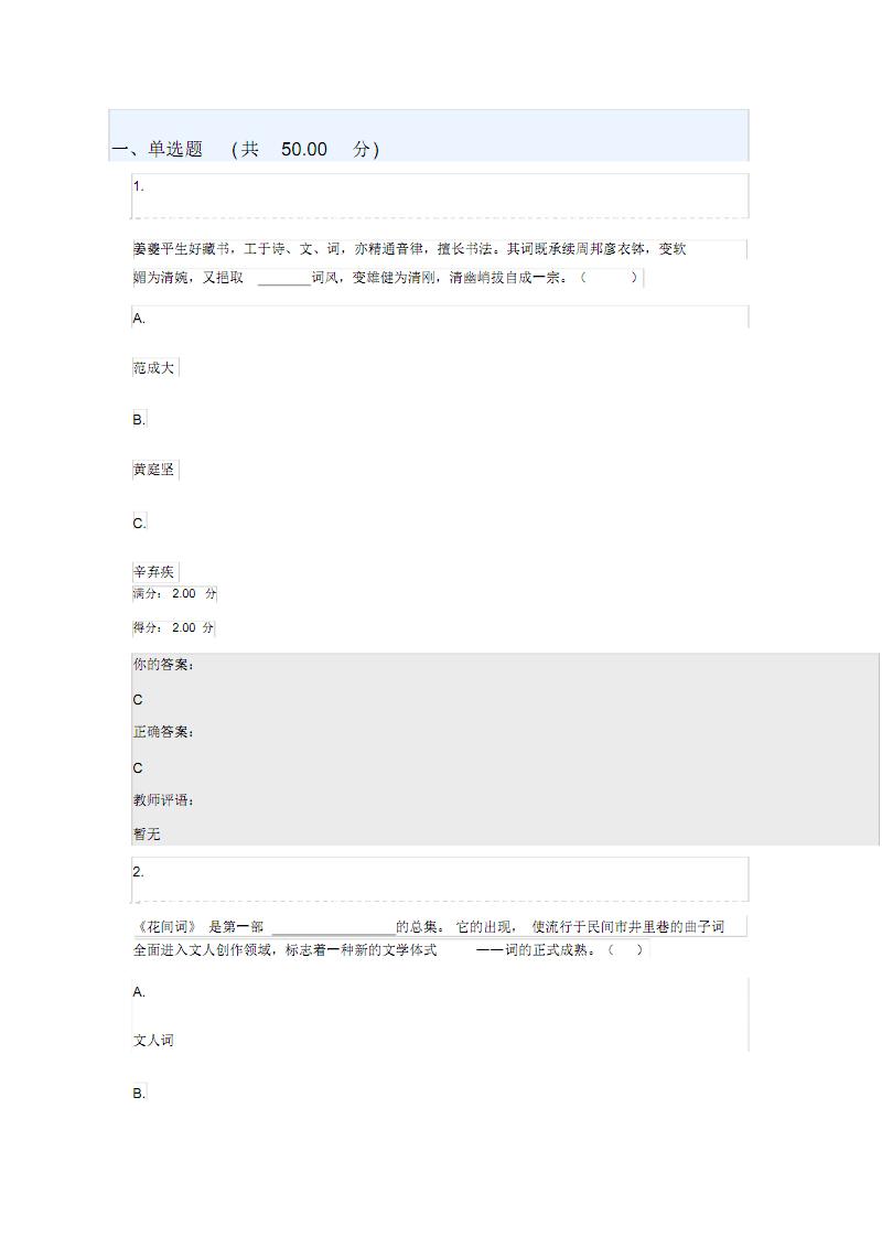 唐宋词与人生模拟考试.pdf
