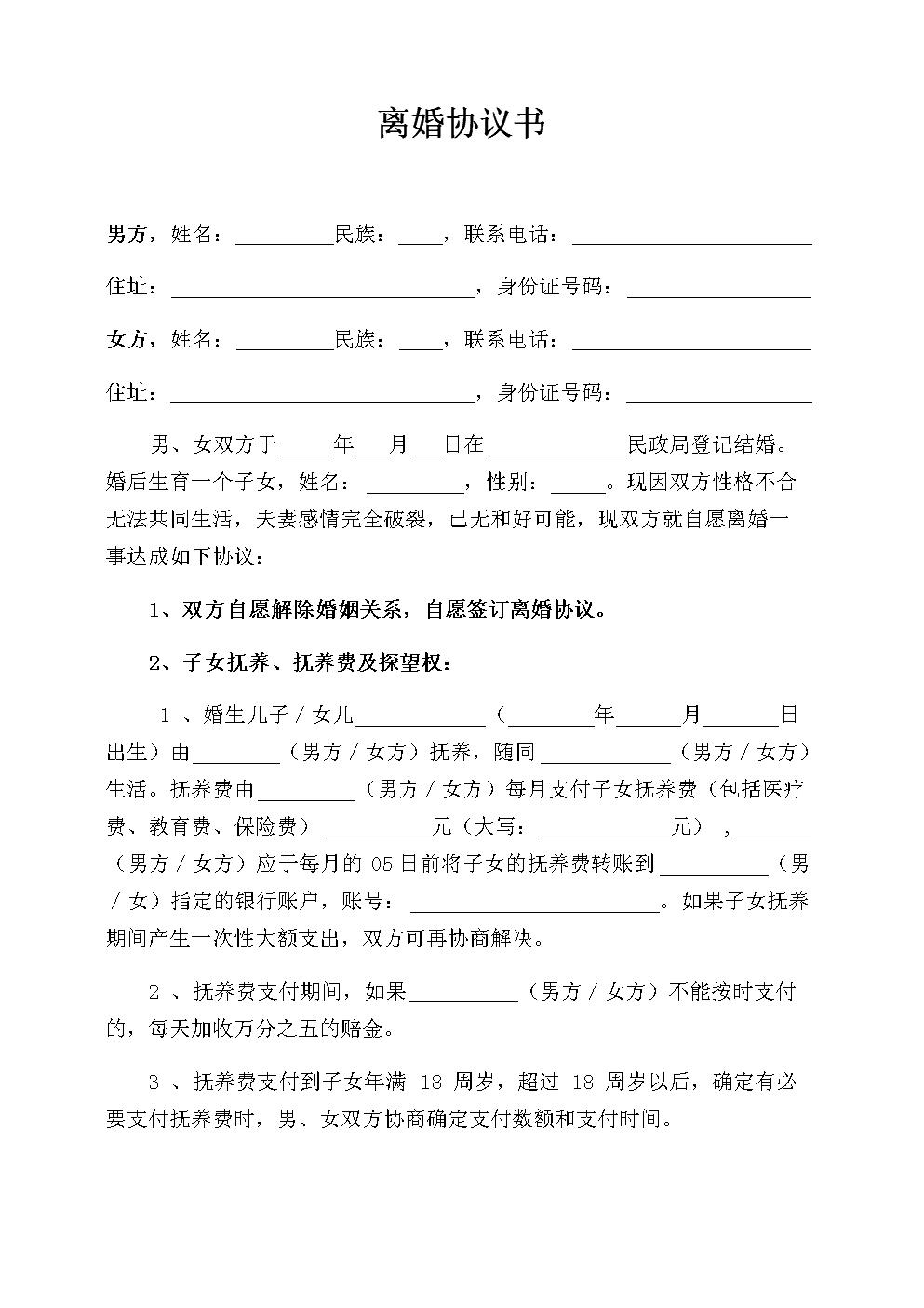 B11-1个子女(有)财产(有)债务(共2页).docx