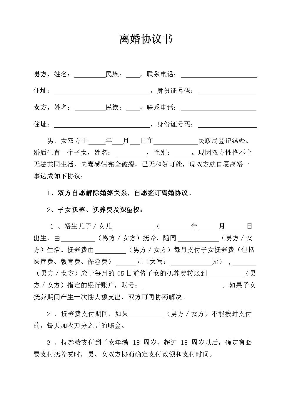 B10-1个子女(有)财产(无)债务(共2页).docx