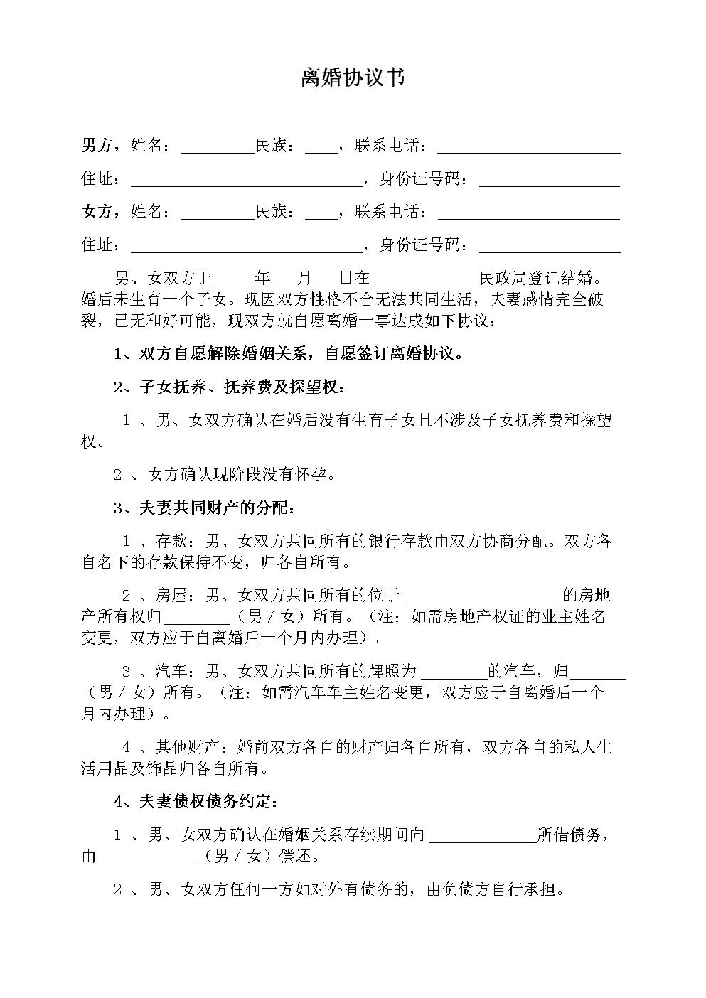 A11-0个子女(有)财产(有)债务(共1页).docx