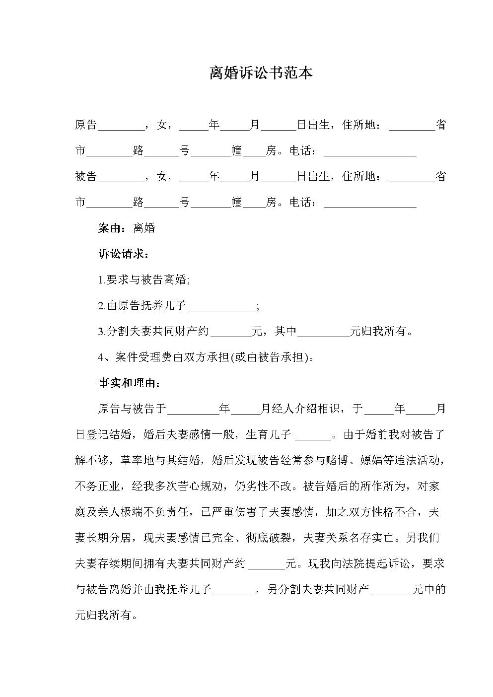 15.离婚诉讼书及答辩范本.doc