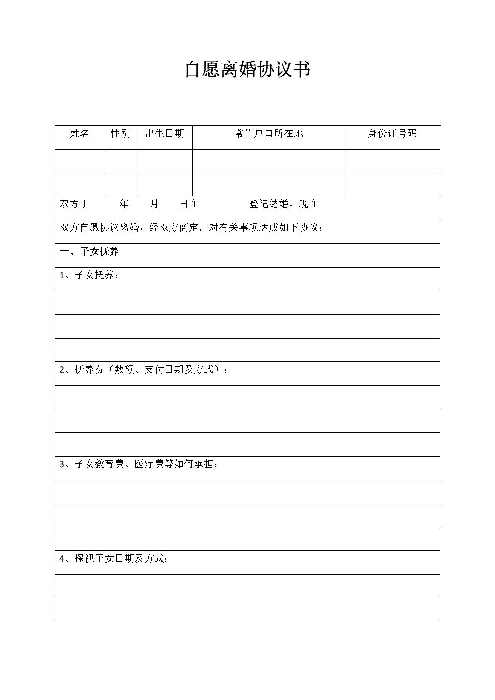 20.新增 自愿离婚协议书 表格版.docx