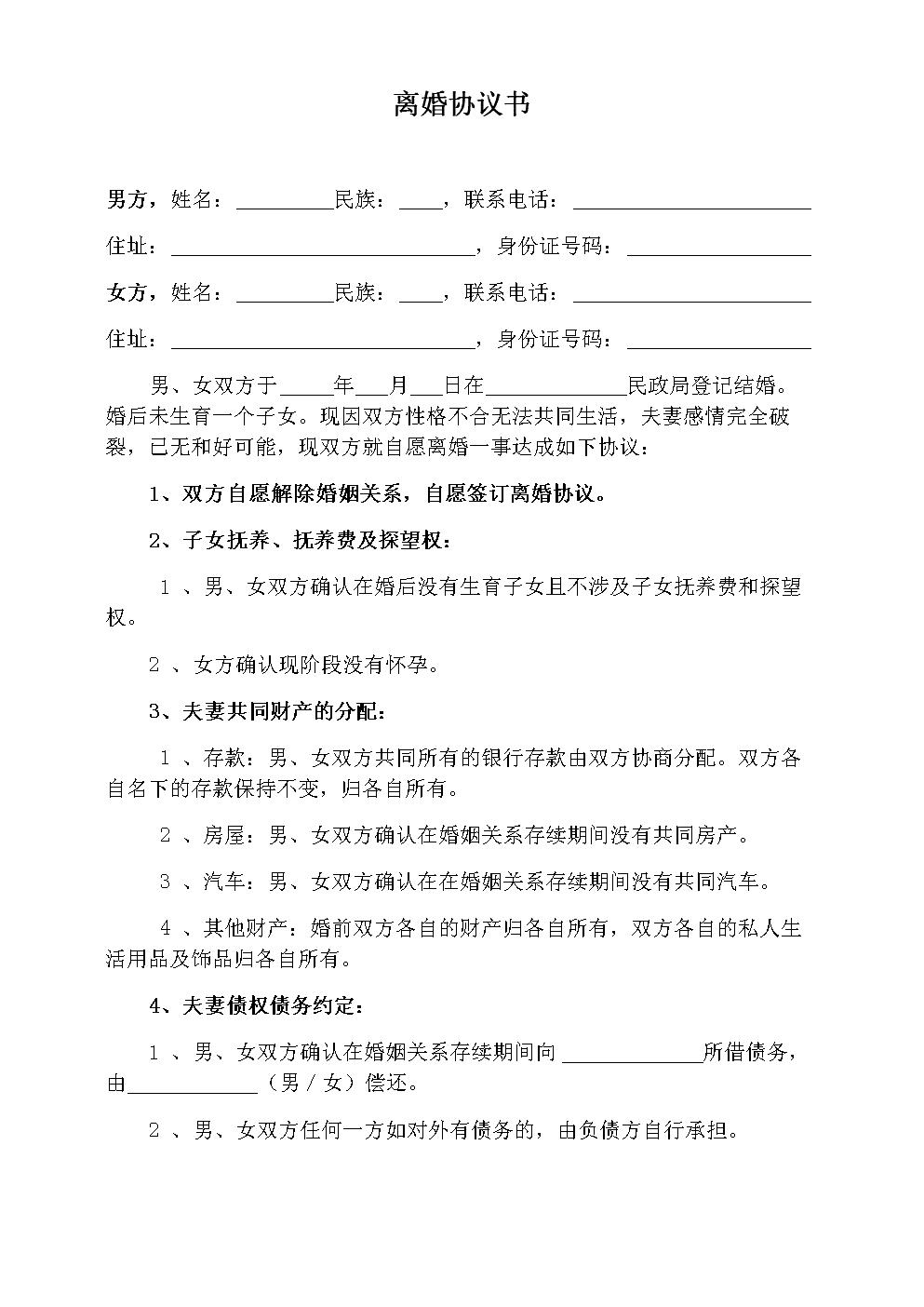 A01-0个子女(无)财产(有)债务(共1页).docx