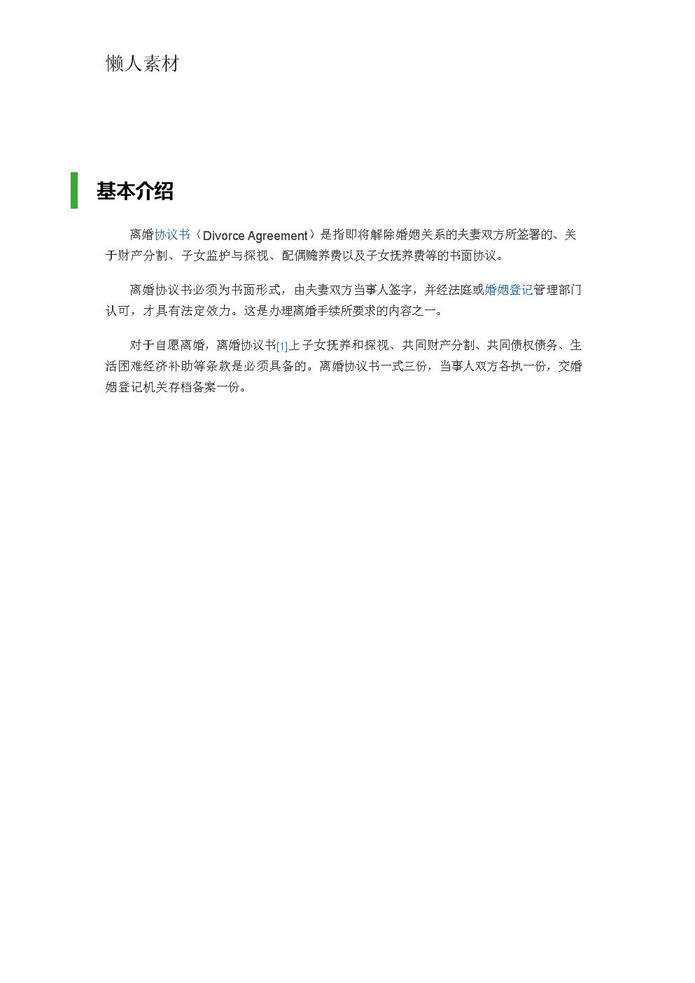 19.协议注意要点.docx