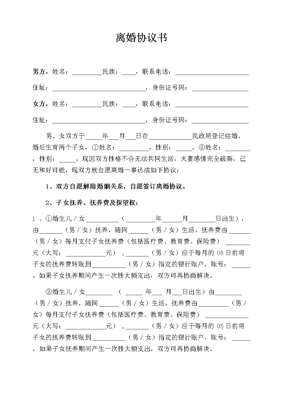 C00-2个子女(无)财产(无)债务(共2页).docx