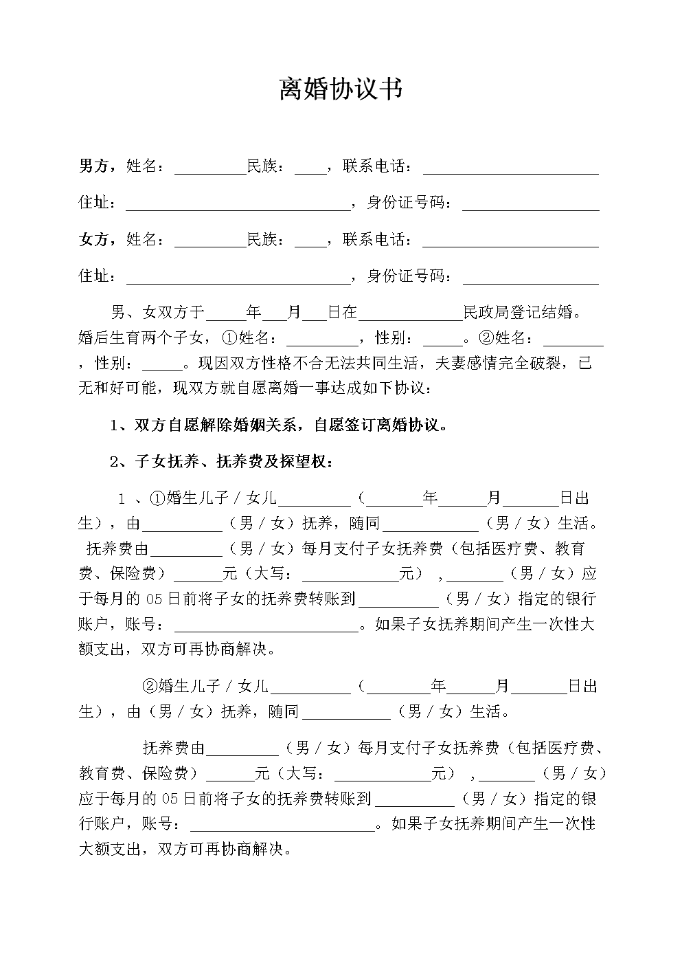 C11-2个子女(有)财产(有)债务(共2页).docx