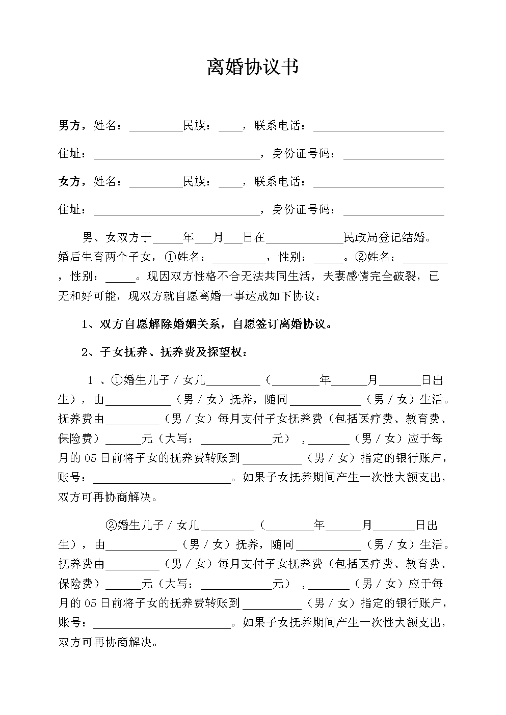 C10-2个子女(有)财产(无)债务(共2页).docx