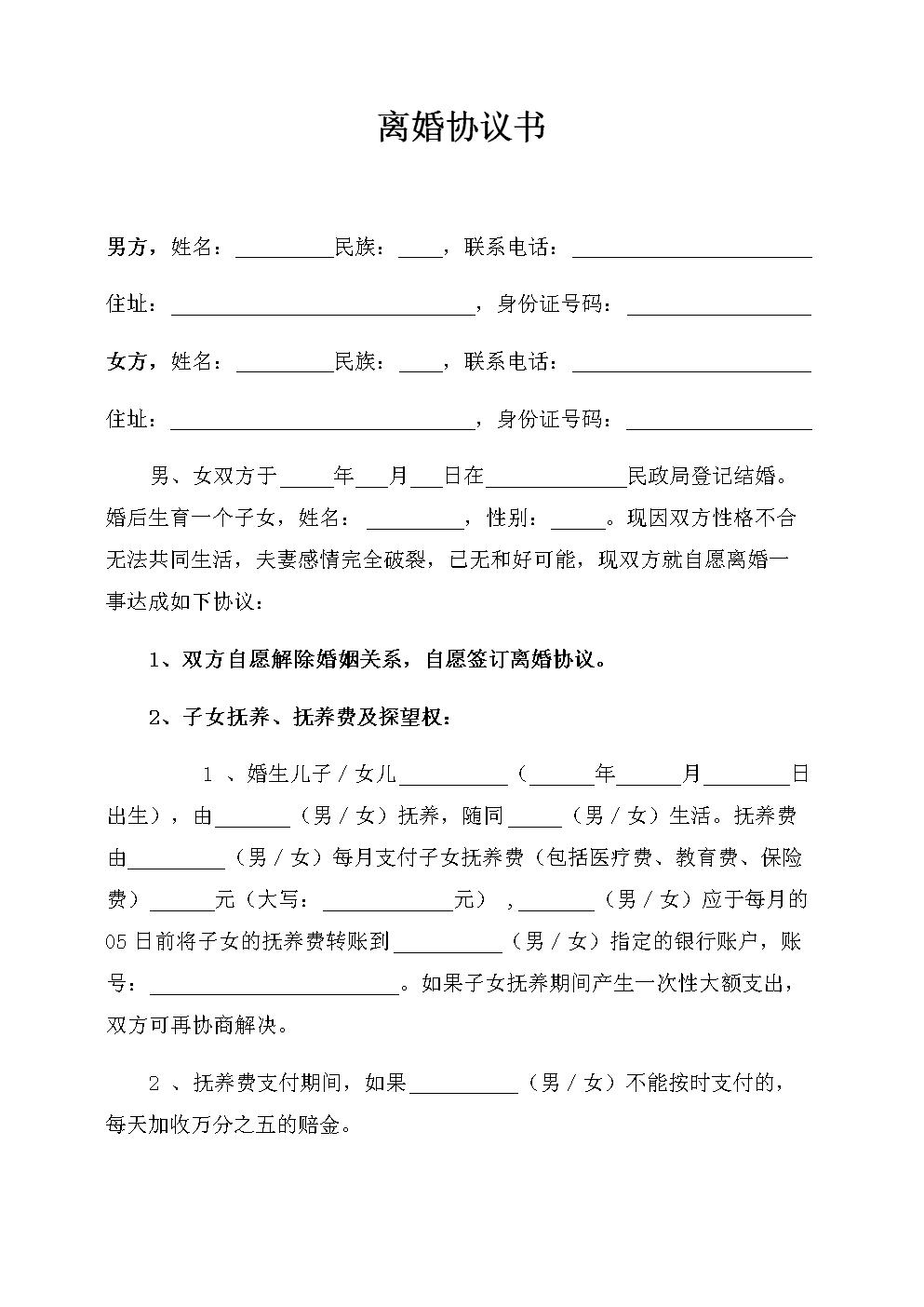 B00-1个子女(无)财产(无)债务(共2页).docx