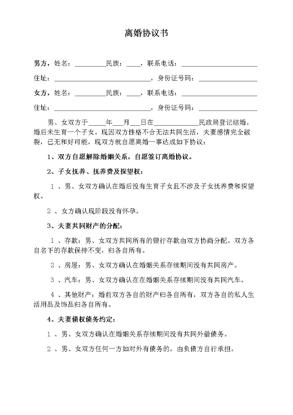A00-0个子女(无)财产(无)债务(共1页).docx