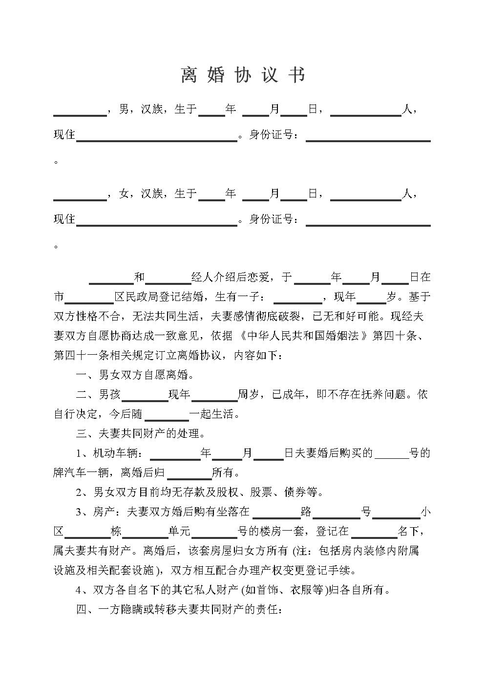 08.离-婚-协-议-书(子女已成年的).doc