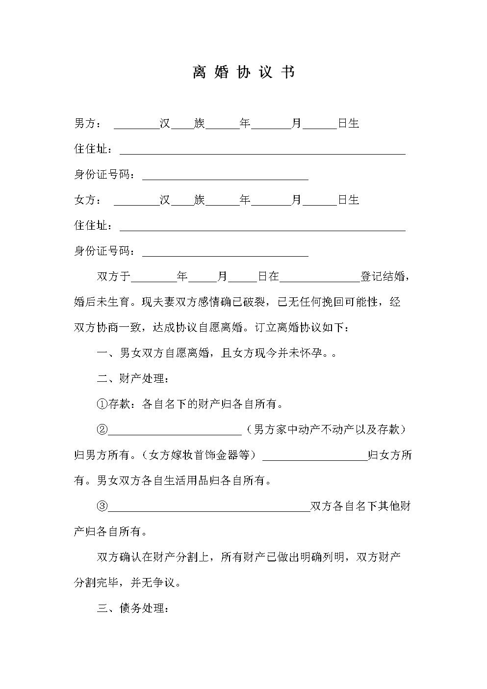 12.有财产无子女离婚协议.doc