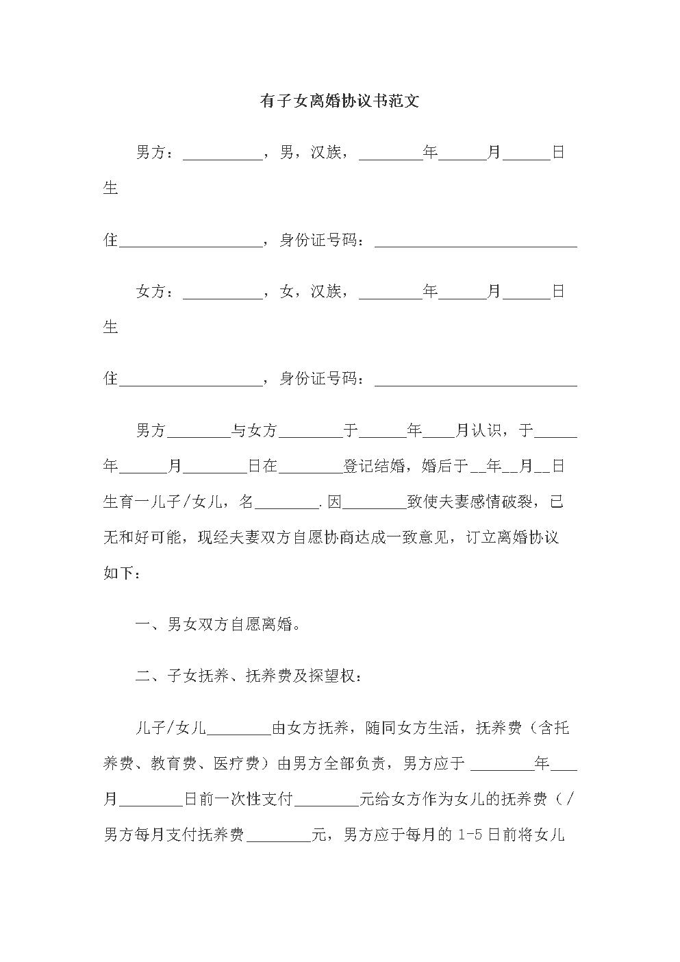 14.有子女离婚协议书范文.doc