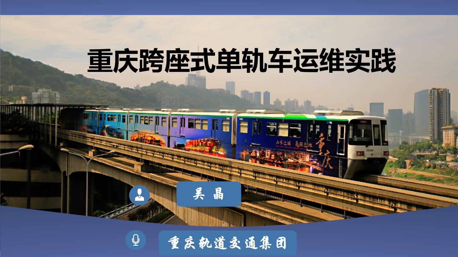 重庆跨座式单轨车运维实践.pptx