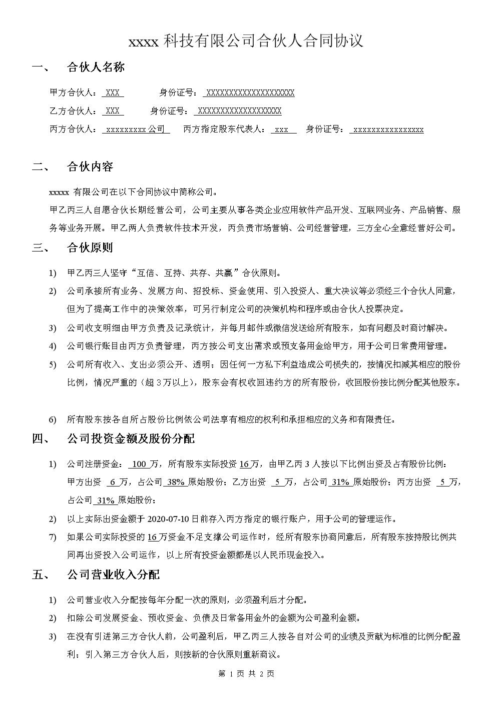 科技公司合伙人合同协议模板 .doc