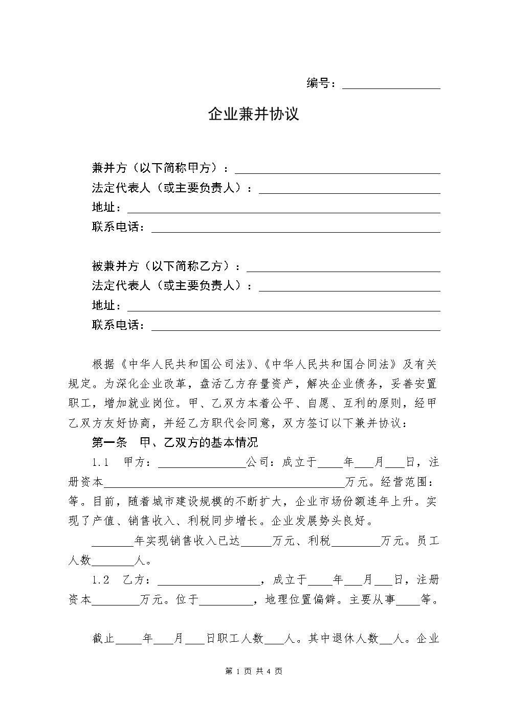 【1-43】企业兼并协议.doc