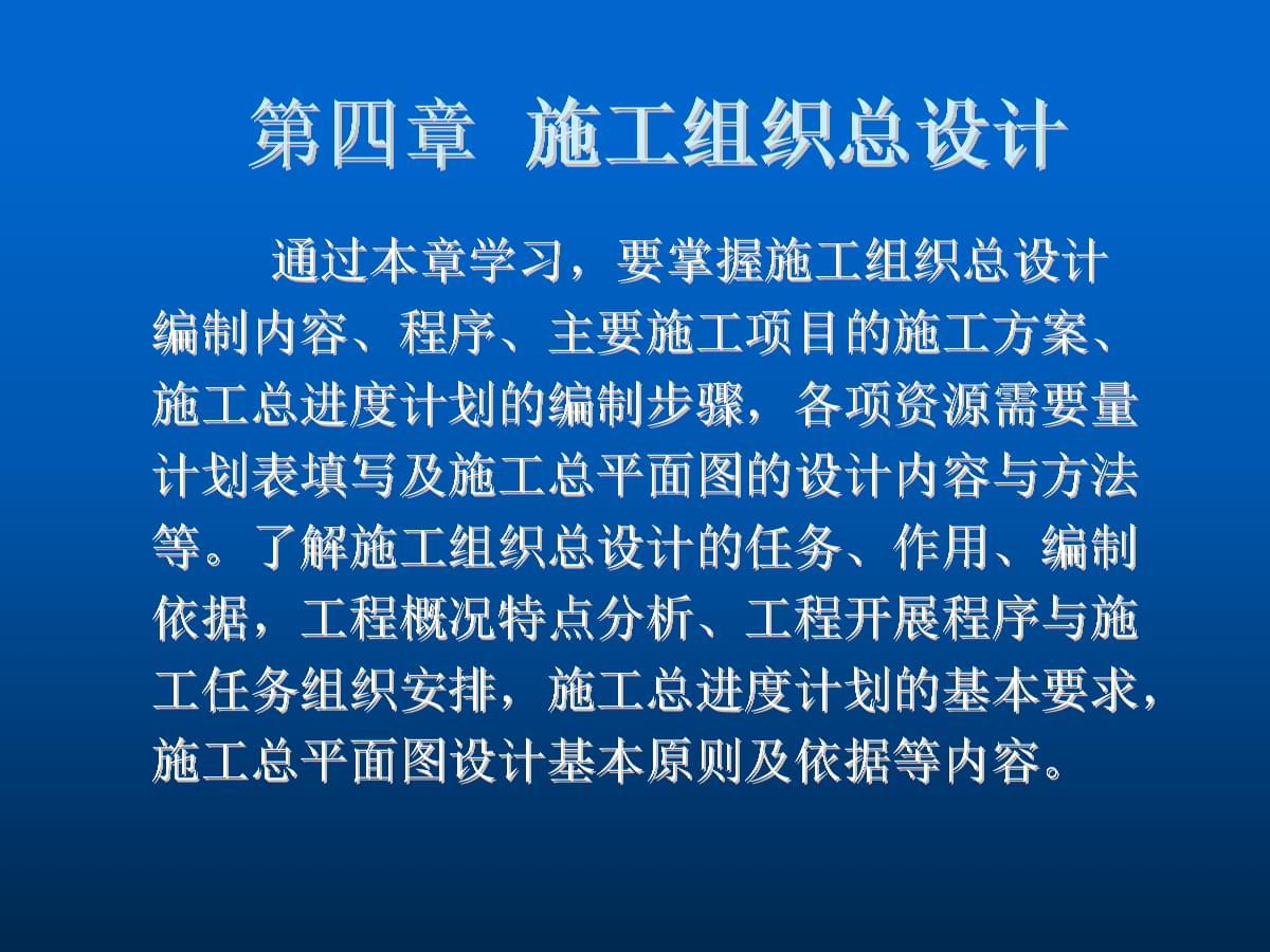 建筑工程项目管理第4章 施工组织总设计  聂立武1.ppt