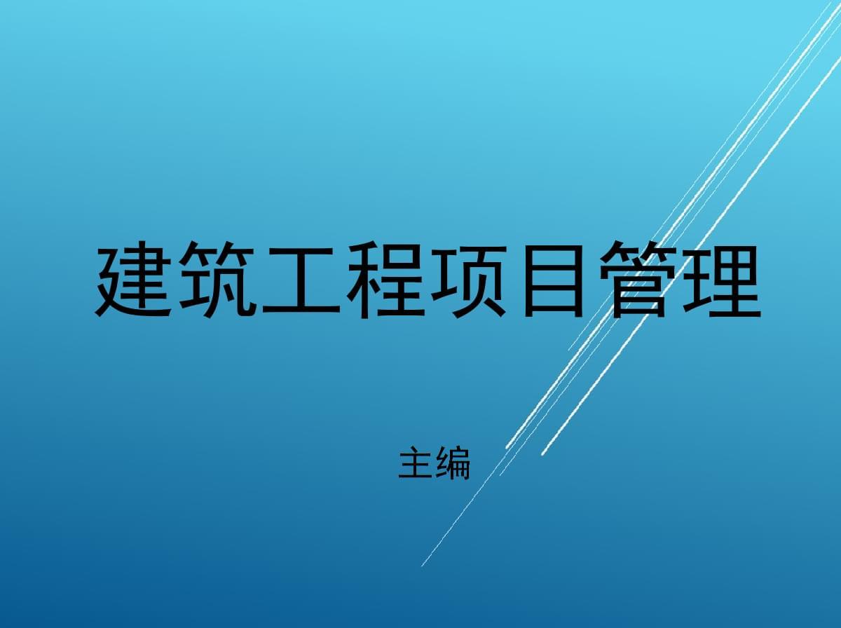 建筑工程项目管理13_第十章 图纸.ppt