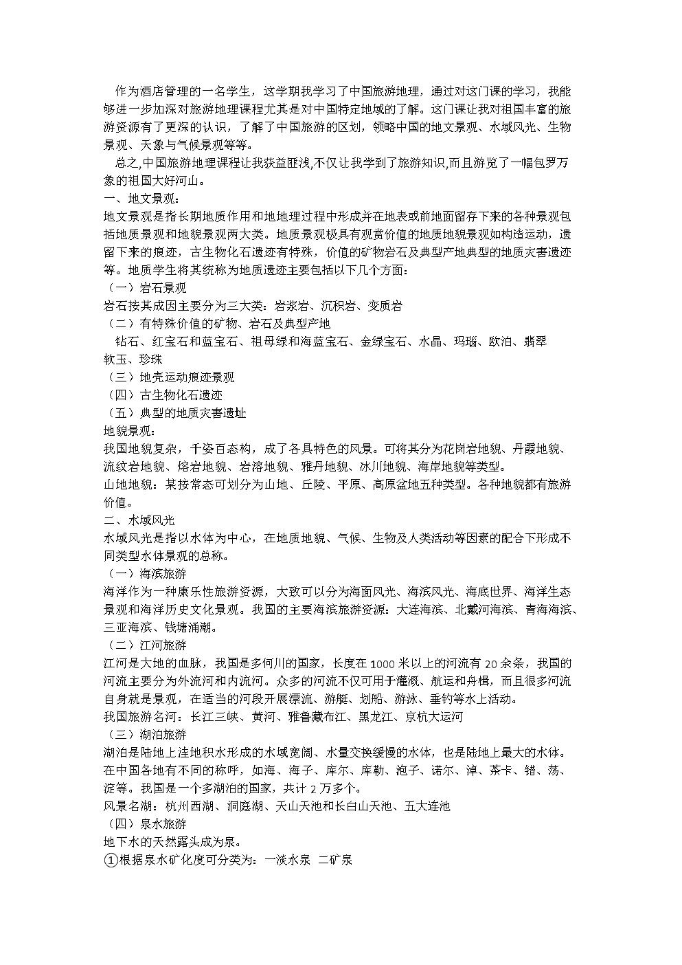 中国旅游地理期末总结作业.doc