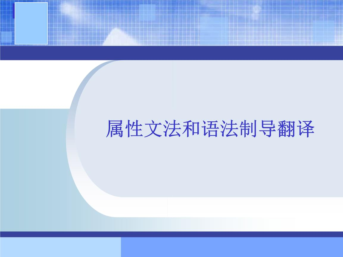 属性文法和语法制导翻译课件.ppt