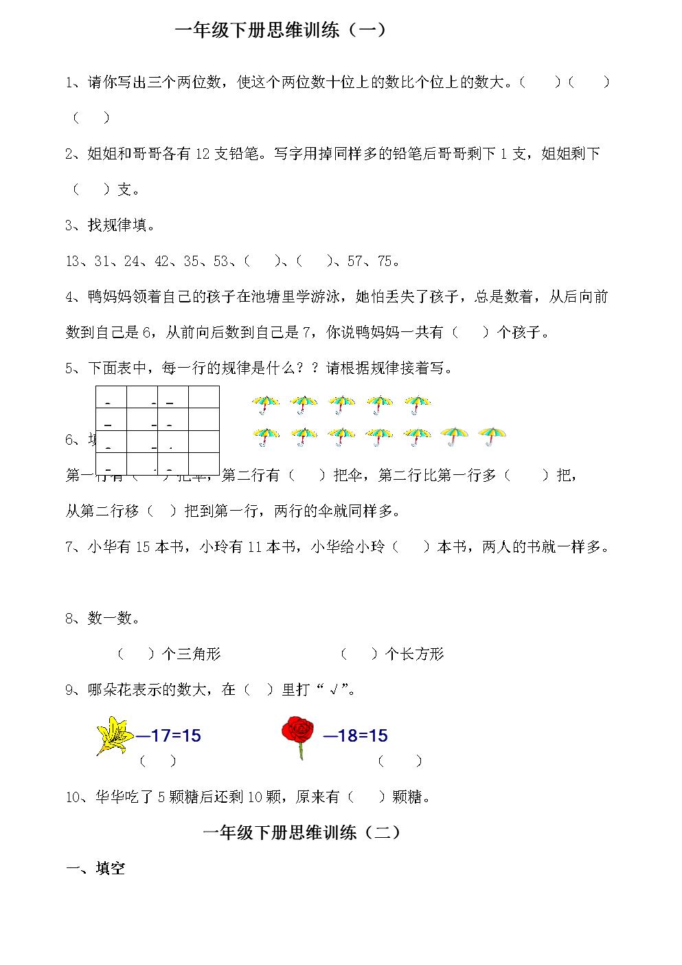 一年级数学下册思维专项训练.docx