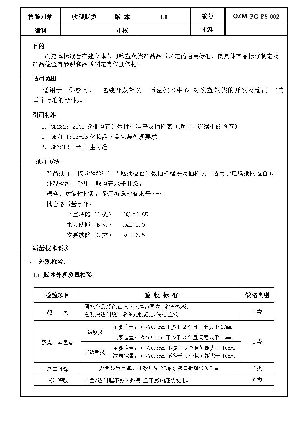吹塑瓶质量验收标准.doc